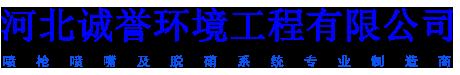 河北诚誉环境工程有限公司喷嘴喷枪及脱硝系统专业制造商
