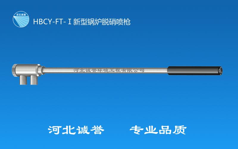 HBCY-FT-Ⅰ型锅炉脱硝喷枪