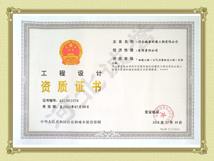 工程资质证书