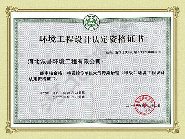 环境工程设计证书