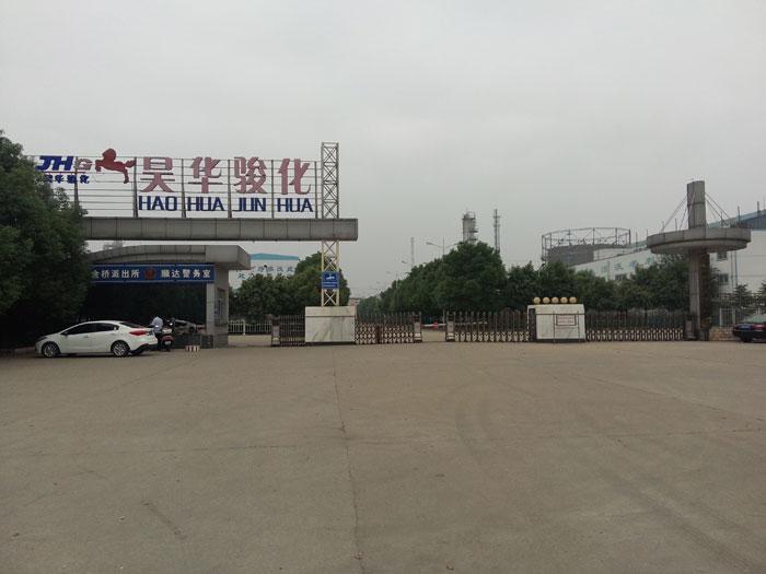 河南昊华骏化集团有限公司
