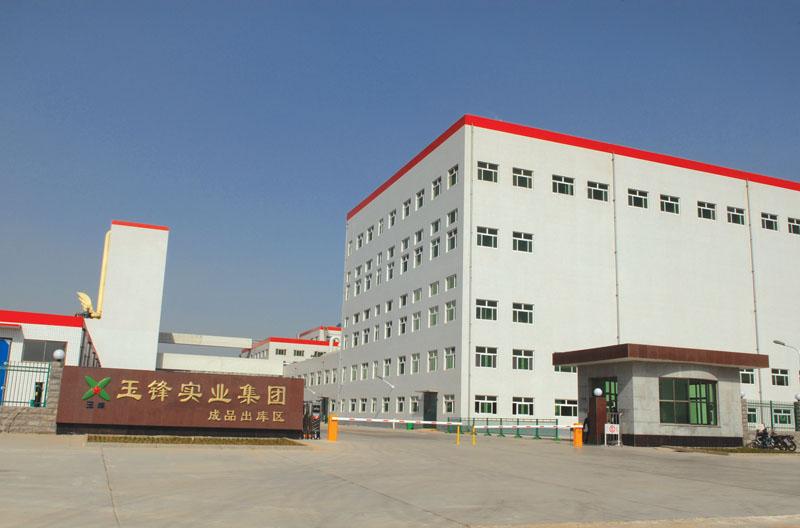 玉锋实业集团有限公司